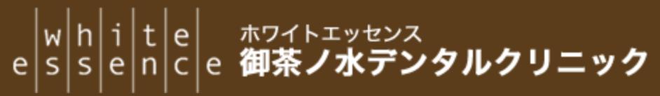 御茶ノ水デンタルクリニック
